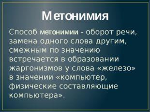 Метонимия Способ метонимии - оборот речи, замена одного слова другим, смежным