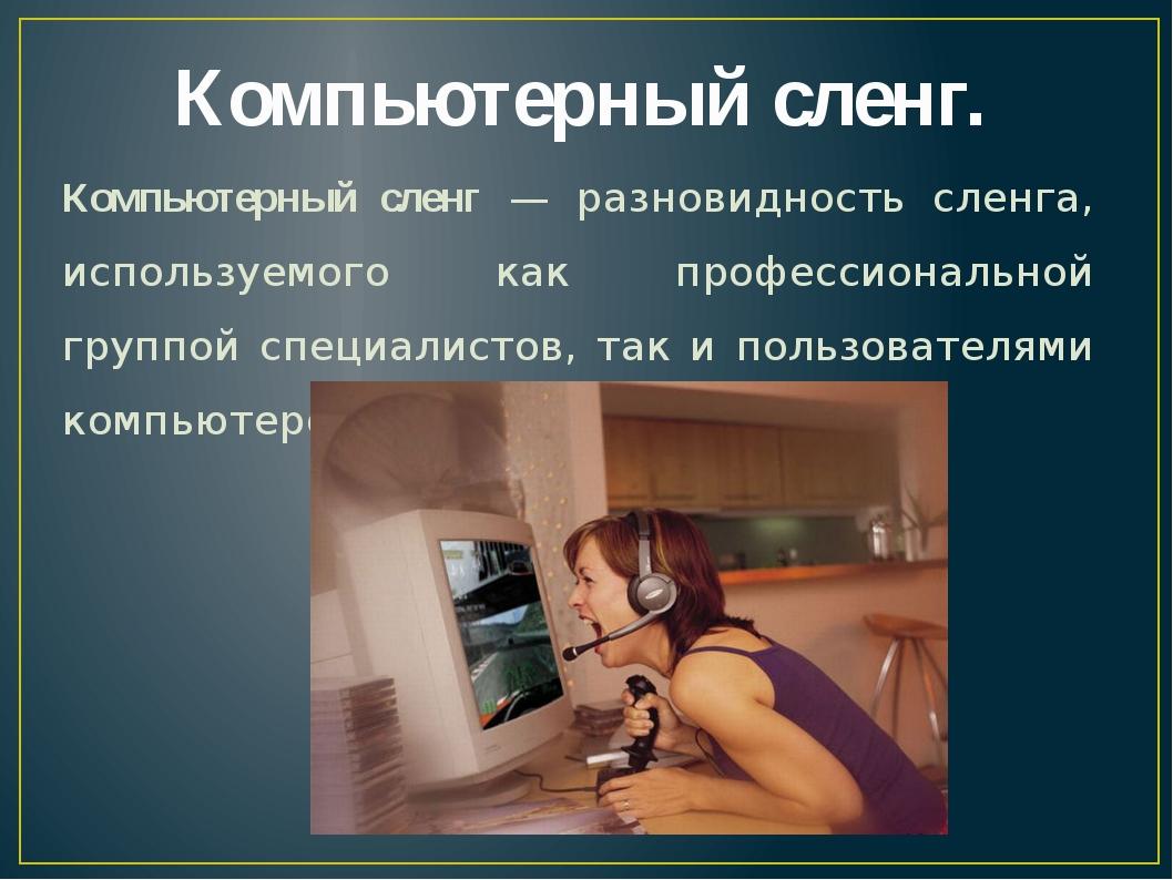 Компьютерный сленг. Компьютерный сленг — разновидность сленга, используемого...