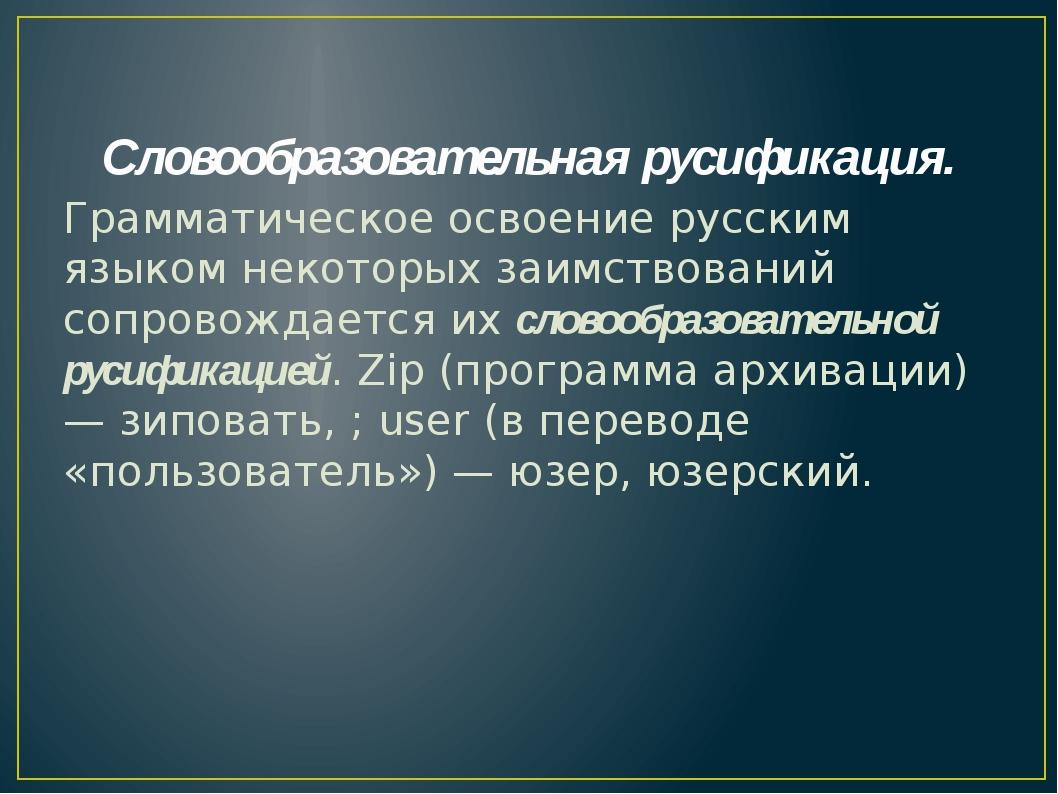Словообразовательная русификация. Грамматическое освоение русским языком неко...