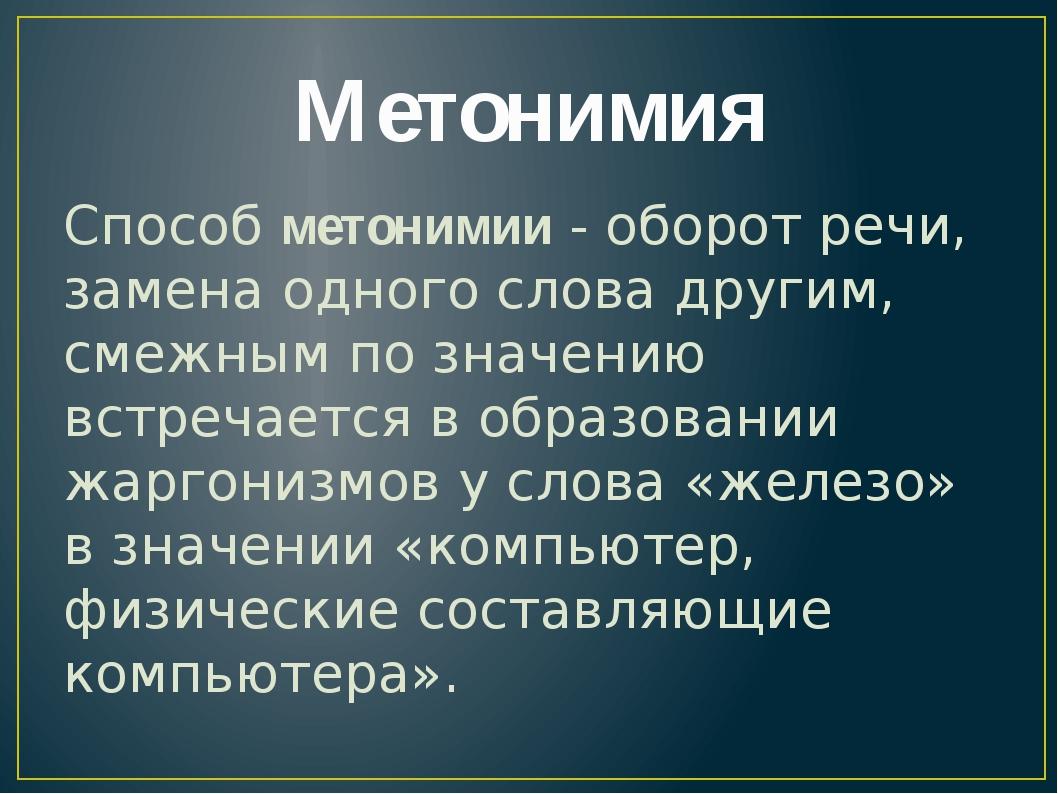 Метонимия Способ метонимии - оборот речи, замена одного слова другим, смежным...