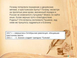 1917 г. – свершилась Октябрьская революция, обещавшая крестьянам землю. 1921