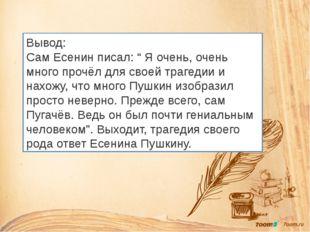 """Вывод: Сам Есенин писал: """" Я очень, очень много прочёл для своей трагедии и"""