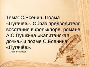 Тема: С.Есенин. Поэма «Пугачев». Образ предводителя восстания в фольклоре, р
