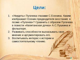 Цели: «Увидеть» Пугачева глазами С.Есенина. Каким изображает Есенин предводи