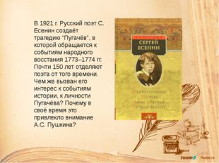 """В 1921 г. Русский поэт С. Есенин создаёт трагедию """"Пугачёв"""", в которой обращ"""