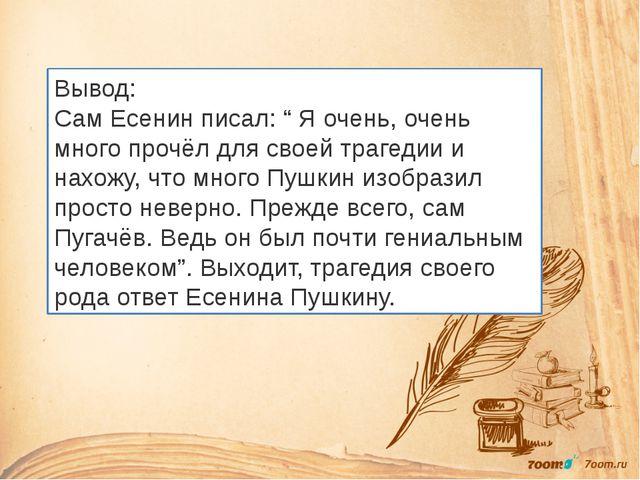 """Вывод: Сам Есенин писал: """" Я очень, очень много прочёл для своей трагедии и..."""
