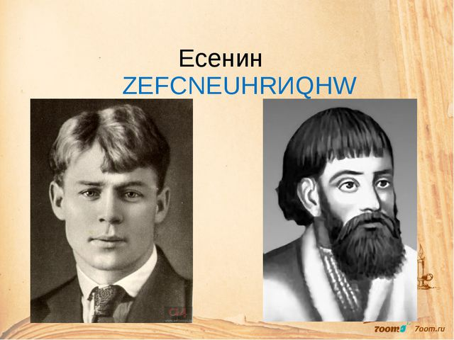 ZЕFСNЕUНRИQНW Есенин