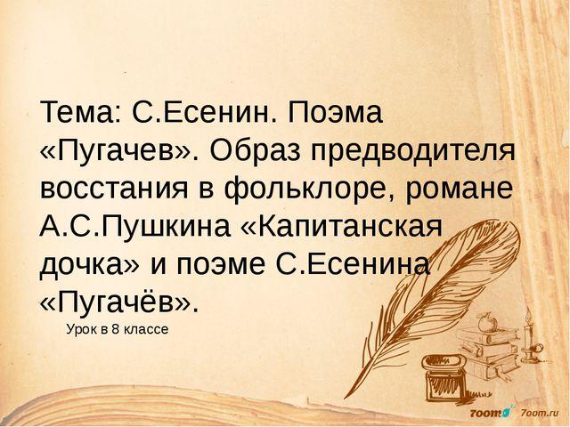 Тема: С.Есенин. Поэма «Пугачев». Образ предводителя восстания в фольклоре, р...