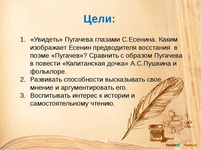 Цели: «Увидеть» Пугачева глазами С.Есенина. Каким изображает Есенин предводи...
