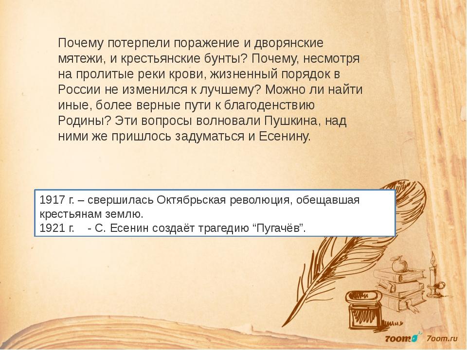 1917 г. – свершилась Октябрьская революция, обещавшая крестьянам землю. 1921...