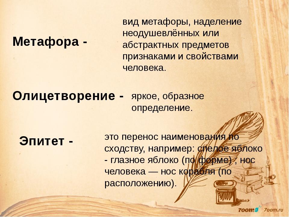 Метафора - Олицетворение - Эпитет - это перенос наименования по сходству, на...