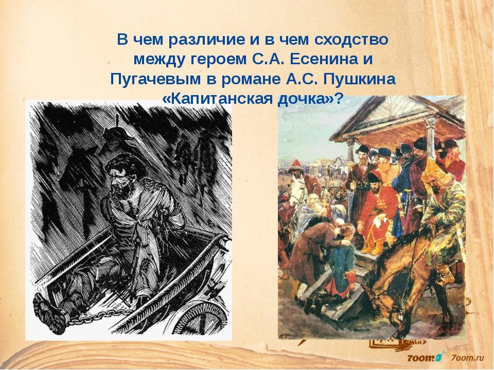 В чем различие и в чем сходство между героем С.А. Есенина и Пугачевым в рома...