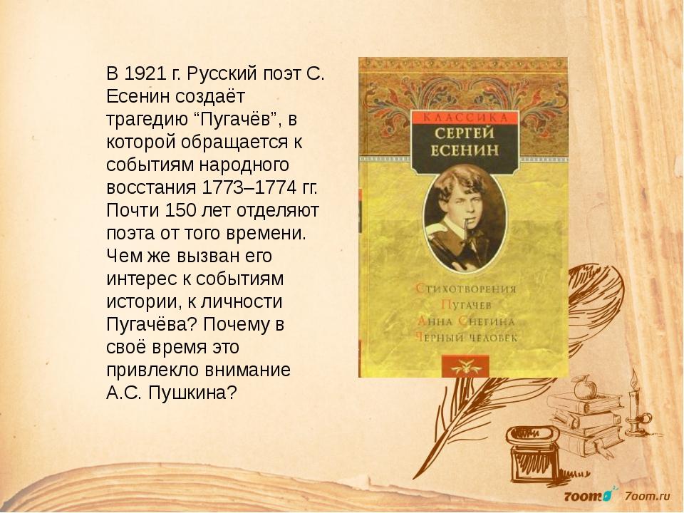 """В 1921 г. Русский поэт С. Есенин создаёт трагедию """"Пугачёв"""", в которой обращ..."""