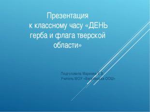 Презентация к классному часу «ДЕНЬ герба и флага тверской области» Подготовил