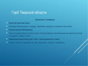 Герб Тверской области Включает 3 элемента Золотой (желтый трон) Означает благ