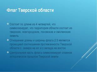 Флаг Тверской области Состоит по длине из 4 четвертей, что символизирует, что