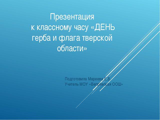 Презентация к классному часу «ДЕНЬ герба и флага тверской области» Подготовил...