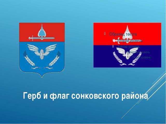 Герб и флаг сонковского района