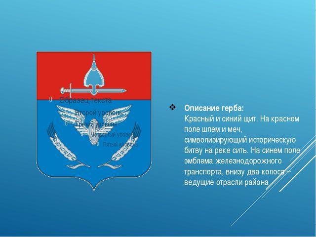 Описание герба: Красный и синий щит. На красном поле шлем и меч, символизирую...