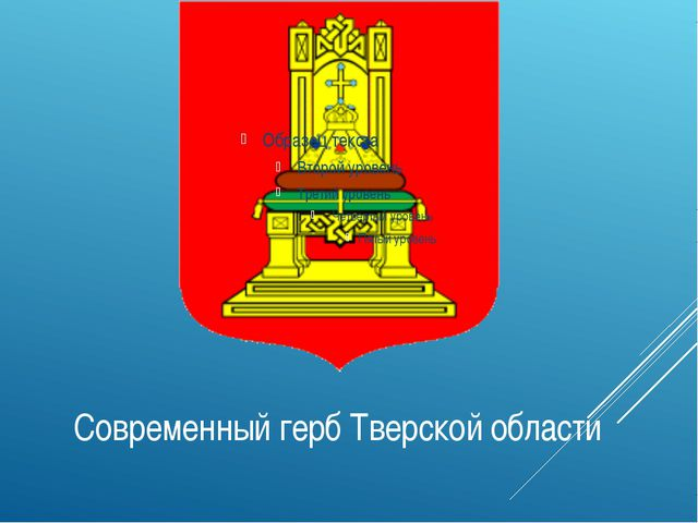 Современный герб Тверской области