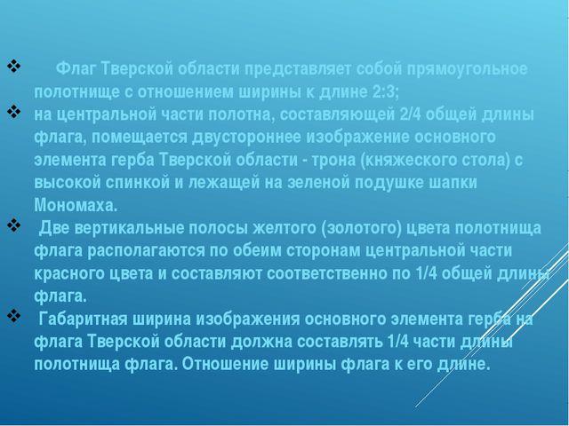 Флаг Тверской области представляет собой прямоугольное полотнище с отнош...