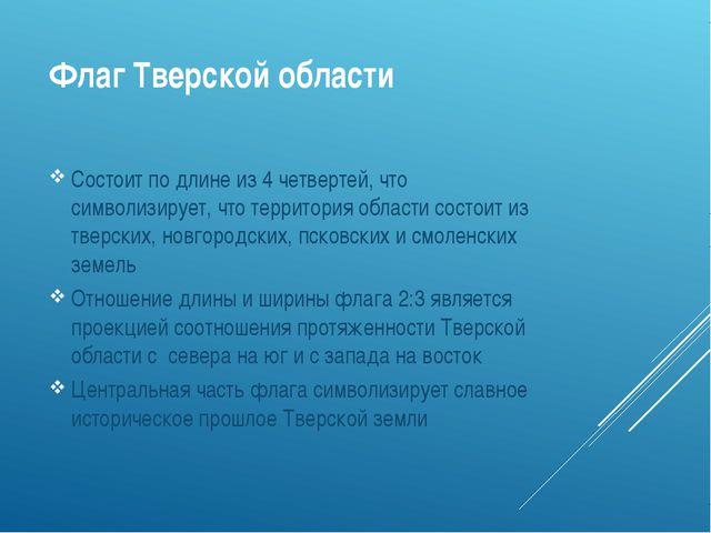 Флаг Тверской области Состоит по длине из 4 четвертей, что символизирует, что...