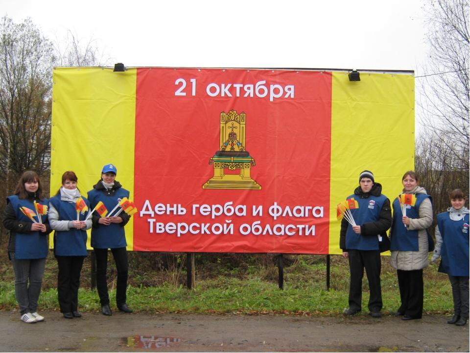 21 октября-ДЕНЬ герба и флага тверской области