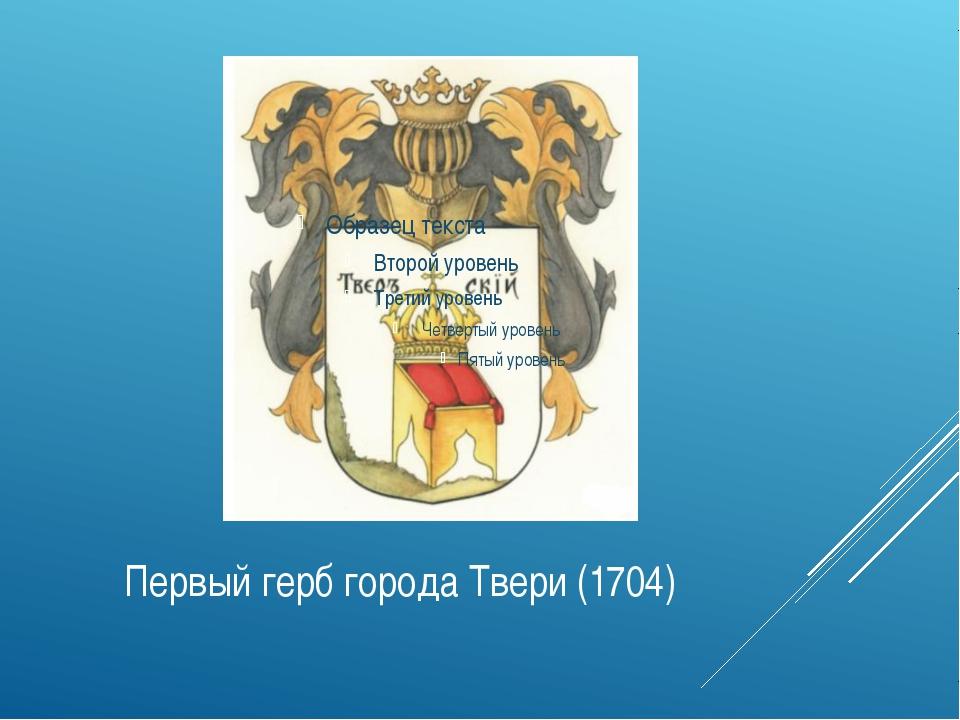 Первый герб города Твери (1704)