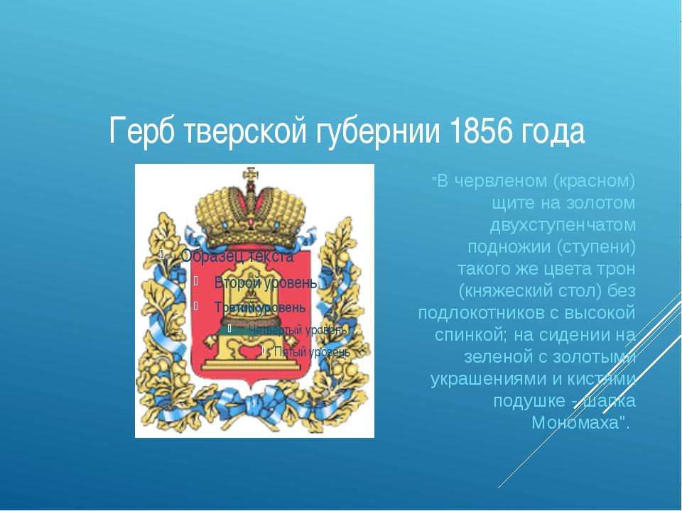"""Герб тверской губернии 1856 года """"В червленом (красном) щите на золотом двухс..."""
