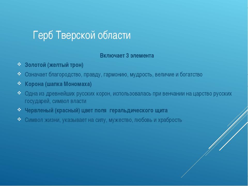 Герб Тверской области Включает 3 элемента Золотой (желтый трон) Означает благ...