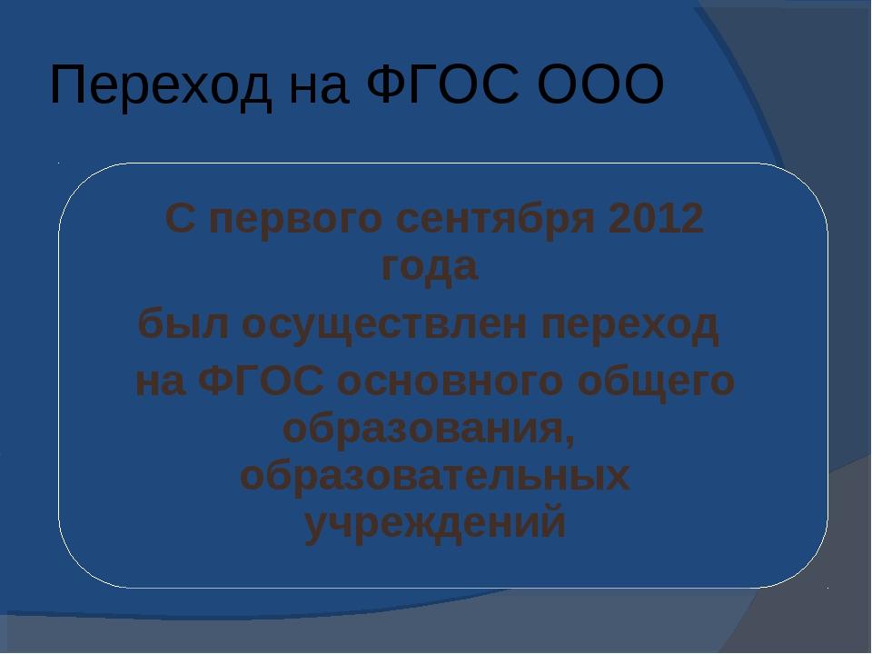 Переход на ФГОС ООО С первого сентября 2012 года был осуществлен переход на Ф...