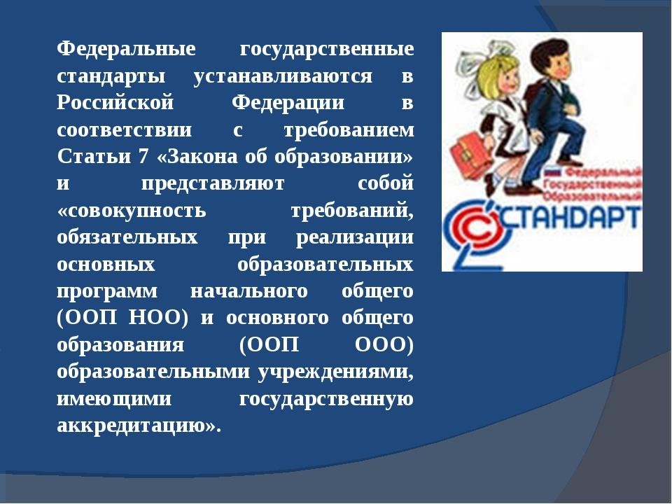 Федеральные государственные стандарты устанавливаются в Российской Федерации...