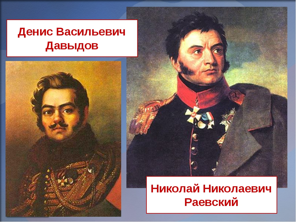 Николай Николаевич Раевский Денис Васильевич Давыдов
