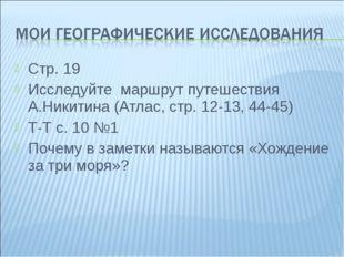 Стр. 19 Исследуйте маршрут путешествия А.Никитина (Атлас, стр. 12-13, 44-45)