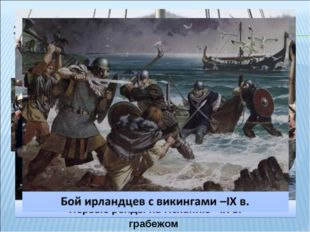 Поиски новых земель и переселения, грабительские нападения, пиратство и больш