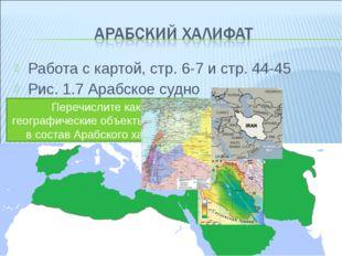 Работа с картой, стр. 6-7 и стр. 44-45 Рис. 1.7 Арабское судно Перечислите ка