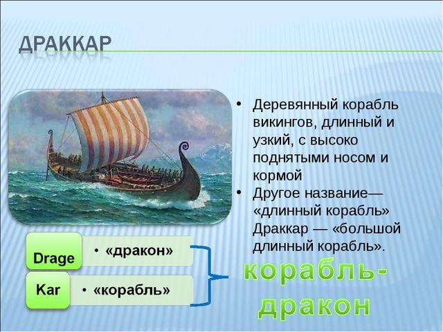 Деревянный корабль викингов, длинный и узкий, с высоко поднятыми носом и корм...