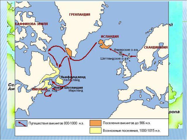 Остров Исландия Остров Гренландия Винланд - берега Америки