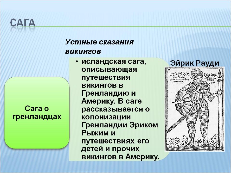 Устные сказания викингов Эйрик Рауди