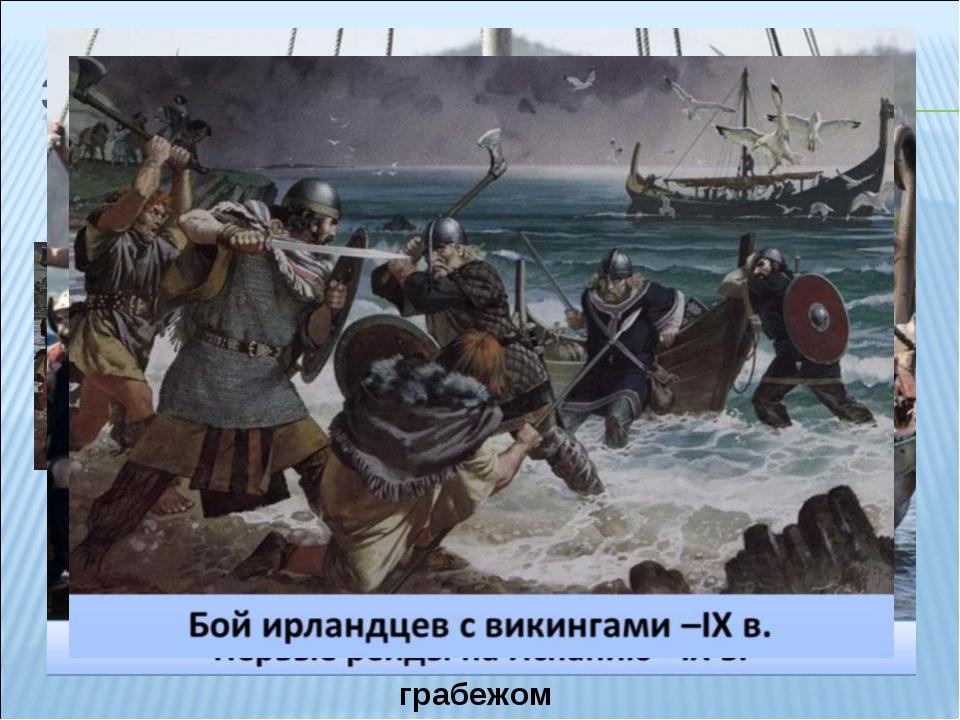 Поиски новых земель и переселения, грабительские нападения, пиратство и больш...