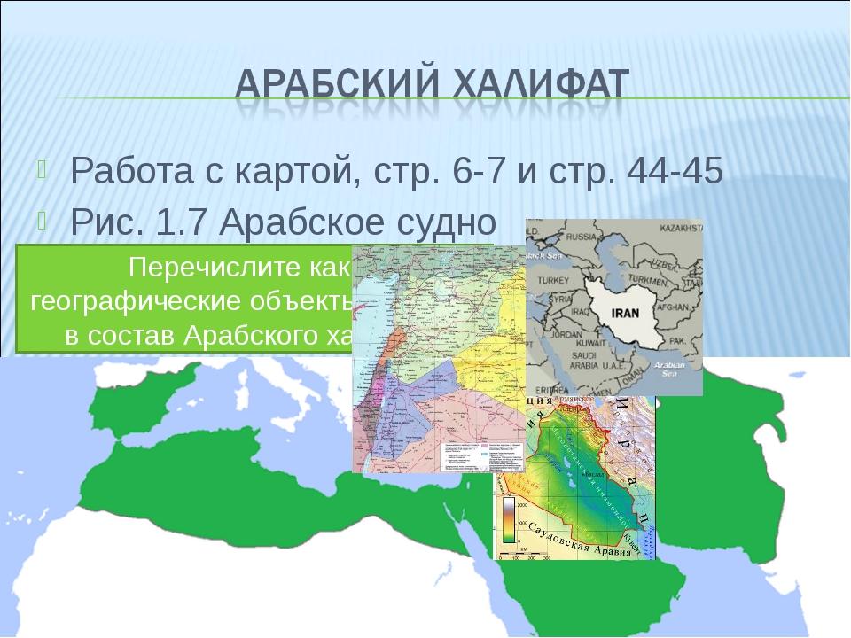 Работа с картой, стр. 6-7 и стр. 44-45 Рис. 1.7 Арабское судно Перечислите ка...