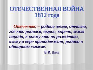 Отечество – родная земля, отчизна, где кто родился, вырос, корень, земля нар