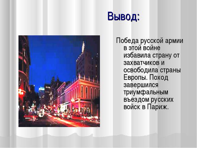 Вывод: Победа русской армии в этой войне избавила страну от захватчиков и осв...