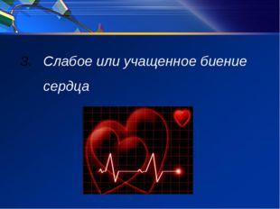 Слабое или учащенное биение сердца