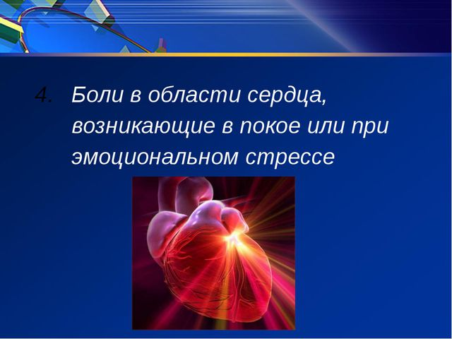 Боли в области сердца, возникающие в покое или при эмоциональном стрессе