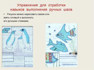 Упражнения для отработки навыков выполнения ручных швов Рисунок можно нарисов