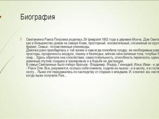 Биография Сметанинна Раиса Петровна родилась 29 февраля 1952 года в деревне М
