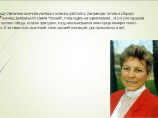 В 1970 году Сметанина окончила училище и осталась работать в Сыктывкаре, попа