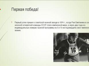 Первая победа! Первый успех пришел к советской лыжной звезде в 1974 г., когда