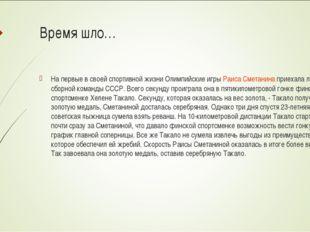 Время шло… На первые в своей спортивной жизни Олимпийские игрыРаиса Сметанин